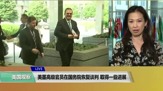 VOA连线(张蓉湘):美墨高级官员在国务院恢复谈判,取得一些进展