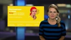 Как Кремль подчинил себе Яндекс?