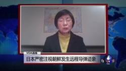 VOA连线:日本严密注视朝鲜发射远程导弹迹象