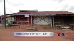 塞拉利昂有一支安葬埃博拉死者的队伍