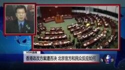 VOA连线:香港政改方案遭否决 北京官方和民众反应如何