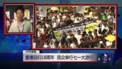 VOA连线:香港回归18周年 民众举行七一大游行