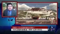 时事大家谈:中国再发西藏白皮书,称西藏处于历史最辉煌时期?