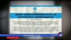 ده ها حساب توئیتری مظنون به ارتباط با دخالت روسیه در آمریکا مسدود شد