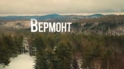 Америка. Большое путешествие – серия 15 – Вермонт
