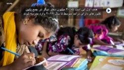 دیدگاه واشنگتن - ایالات متحده از بیانیه جی ۷ درباره آموزش دختران حمایت می کند