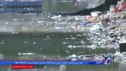 آب آلوده و زندگی مردم بصره