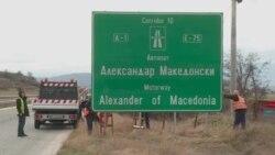 Се менуваат таблите Александар Велики