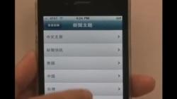 美国之音中文部iPhone中文新闻应用程序