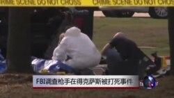 FBI调查枪手在得克萨斯被打死事件