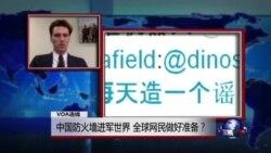 VOA连线:中国防火墙进军世界,全球网民做好准备?