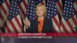 Хиллари Клинтон переходит в атаку