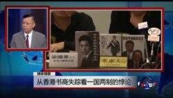 媒体观察: 从香港书商失踪看一国两制的悖论