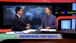 科技101:黑客瘫痪欧美网络,中国产品帮大忙