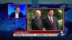 时事大家谈:中俄同盟抗西方?