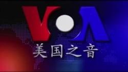 VOA卫视(2015年9月13日 第二小时节目:海峡论谈 完整版)