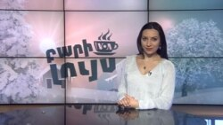 Բարի Լույս. Ստելլա Գրիգորյան՝ Շոուբիզնեսի վերջին նորությունները