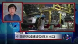 VOA连线:日本抗议中国东海油气田 中国经济减速波及日本出口