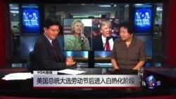 小夏看美国: 美国总统大选劳动节后进入白热化阶段