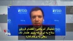 تحلیلگر آمریکایی: انقضای فروش سلاح به ایران که پمپئو هشدار داد، ربطی به برجام ندارد