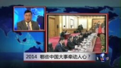 VOA卫视(2014年12月20日 第二小时节目:焦点对话(重播))