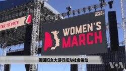 美国妇女大游行成为社会运动