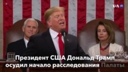 Новости США за минуту – 7 февраля 2019