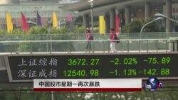 中国股市星期一再次暴跌