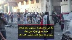 نگرانی کاخ سفید از سرکوب معترضان: مردم عراق اجازه نمیدهند رژیم ایران منابع کشورشان را هدر دهد