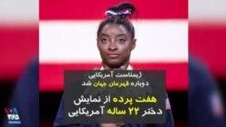 ژیمناست آمریکایی دوباره قهرمان جهان شد؛ هفت پرده از نمایش دختر ۲۲ ساله آمریکایی