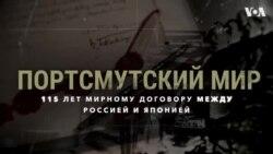 Портсмутский мир: 115 лет мирному договору между Россией и Японией