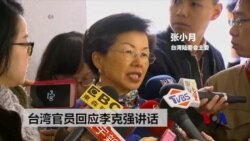 台湾回应李克强讲话 称恶言相向对两岸关系没有帮助