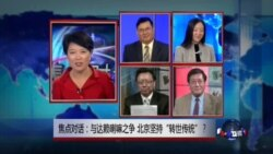 VOA卫视(2014年9月12日 焦点对话)