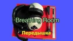 Английский за минуту - Breathing Room - Передышка