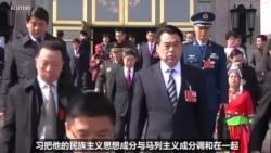 反映美国政府政策立场的视频社论:中国挑战的方方面面(3):中国的意识形态