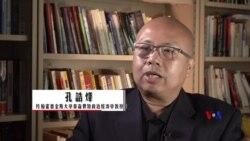 美國之音專訪孔誥烽 - 林鄭失敗與習近平統治方式有關