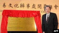 타이완에서 홍콩의 영사관 역할을 했던 홍콩 경제무역문화사무소.