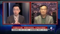 海峡论谈: 中国股市动荡、希腊财政困境 台湾如何借镜