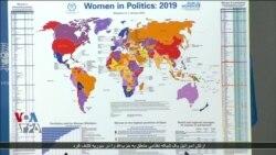 زنان در قدرت: نقشه برابری جنسیتی در اجلاس سازمان ملل