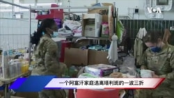VOA连线(张蓉湘): 一个阿富汗家庭逃离塔利班的一波三折