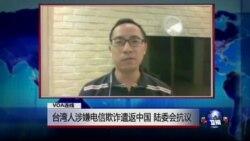 VOA连线: 台湾人涉嫌电信欺诈遣返中国 陆委会抗议