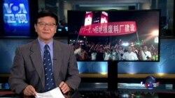 VOA连线:连云港民众抗议的初步成果意义深远