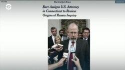 Расследовать расследование. Законность открытия «российского дела» будет расследовать специально назначенный прокурор