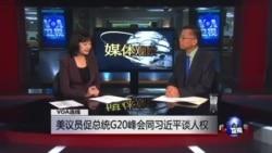 媒体观察: 美议员促总统G20峰会同习近平谈人权