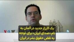 یک کارزار جدید در آلمان به نام «صدای ایران» برای توجه به نقض حقوق بشر در ایران
