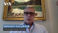 Михаил Касьянов: «Путин «зажмет в тиски» протестующих в Хабаровске»