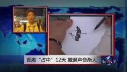 """VOA连线:香港""""占中""""12天,撤退声音渐大"""