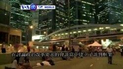 VOA國際60秒(粵語): 2014年10月07日