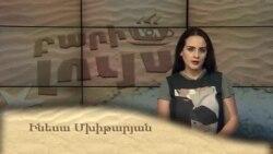 ԲԱՐԻ ԼՈՒՅՍ. Ինեսա Մխիթարյան՝ ֆլամինգոների արգելոցում