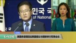 VOA连线:美国务谨慎回应韩国提议与朝鲜举行军事会谈